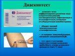 Прививка от туберкулеза диаскинтест – что это за тест, противопоказания, оценка результатов